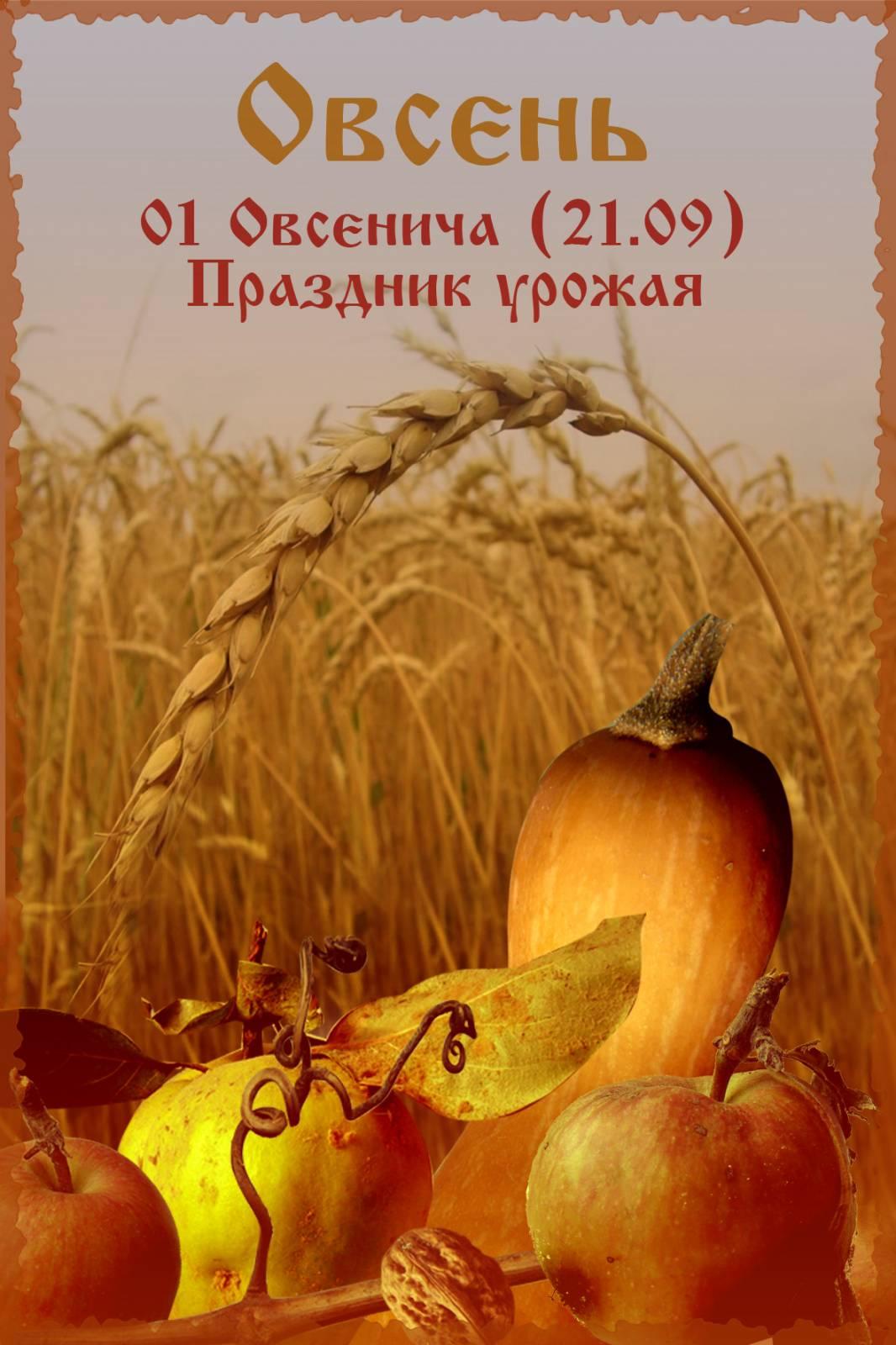 Праздник урожая Осенины 2018 поздравления в прозе 100